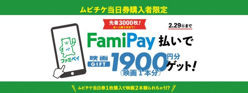 ムビチケ FamiPay(ファミペイ)利用で映画がタダになるキャンペーン実施中