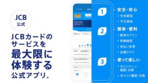 My JCBアプリ