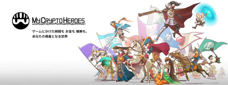 ブロックチェーンゲームのマイクリプトヒーローズが手塚プロダクションと提携