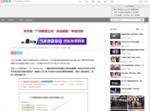 """快科技:孙宇晨""""广州陪我公司""""决议解散:申请注销"""