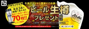 生樽キャンペーン
