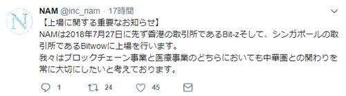 NAM公式twitter