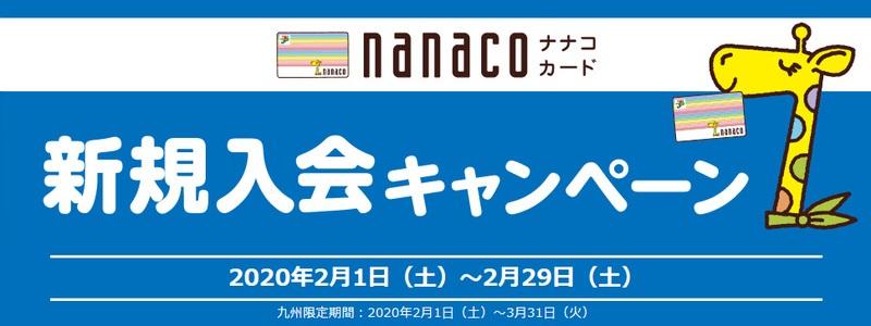 nanaco(ナナコ) 最大400ポイントが貰える新規入会キャンペーンを2月より開催