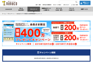 nanaco:nanacoモバイル新規入会&利用促進キャンペーン