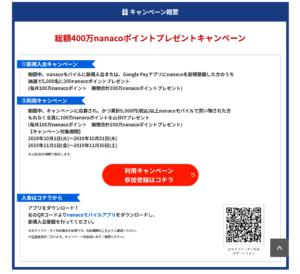 キャンペーン概要とエントリーボタン、アプリダウンロード用のQRコード(nanacoモバイル新規入会&利用促進キャンペーンより)