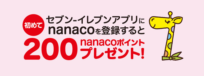 nanaco、セブンイレブンアプリに初めてnanacoを登録すると200ポイントプレゼント