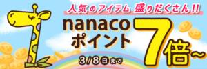 nanacoポイント7倍~10倍キャンペーン