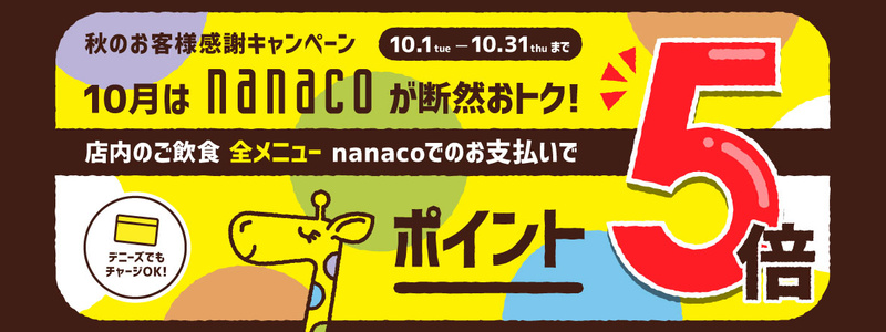 nanaco-dennys