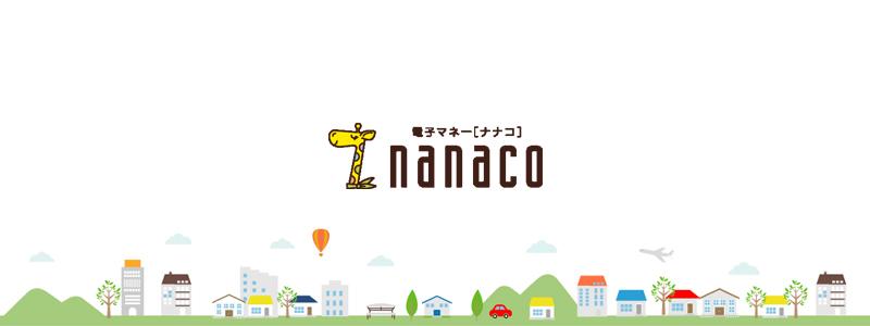 セブン-イレブン ネットショップにて芥川賞・直木賞受賞作品購入でnanaco(ナナコ)ポイント10倍還元中|ポイントマンデーで更にお得
