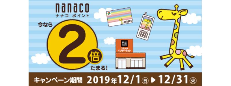 nanaco(ナナコ) 快活CLUB対象のポイント還元キャンペーン開催中