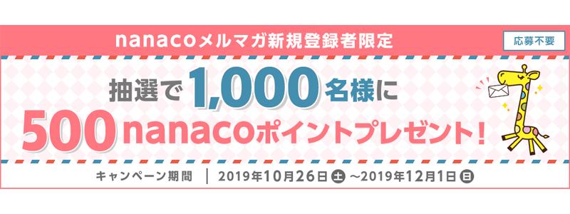 nanaco、メルマガ新規登録者に抽選で500nanacoポイントプレゼント