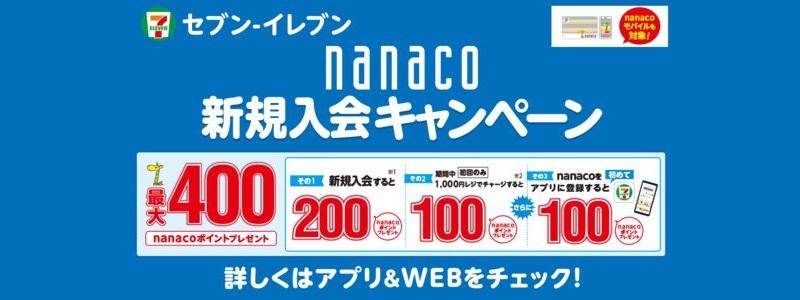 nanaco(ナナコ) 4月1日より最大400ポイントが貰える新規入会キャンペーン実施中