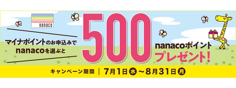 nanaco、マイナポイント申込で500ポイントプレゼント!さらに抽選で最大50,000ポイントが当たる