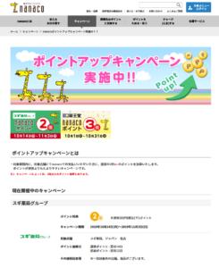nanaco:ポイントアップキャンペーン実施中