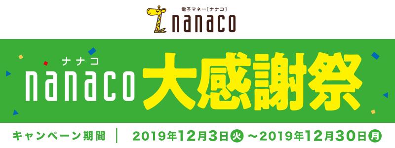 nanaco大感謝祭|抽選でnanacoポイントやLINEスタンプがもらえる