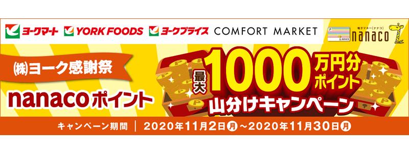 nanaco、ヨーク感謝祭でポイント1,000万円分山分けキャンペーン実施中