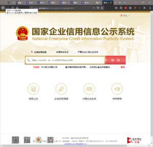 国家企業信用情報公示システム