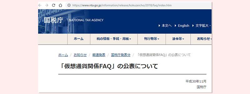 国税庁が平成30年度「仮想通貨関係FAQ」についてを公表