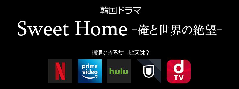 韓国ドラマ「Sweet Home」はNetflix(ネットフリックス)で観れる?視聴できる動画配信サービスは?