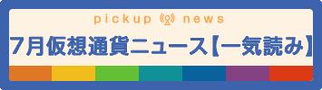 2019年7月仮想通貨ニュース【一気読み】