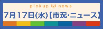7月17日(水)【市況・ニュース】