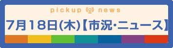 7月18日(木)【市況・ニュース】