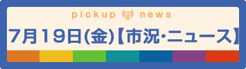 7月19日(金)【市況・ニュース】