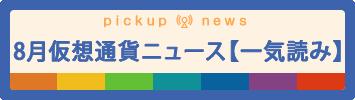 2019年8月仮想通貨ニュース【まとめ読み】
