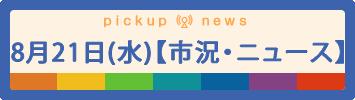 8月21日(水)【市況・ニュース】