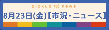 8月23日(金)【市況・ニュース】