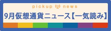 2019年9月仮想通貨ニュース【まとめ読み】