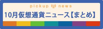 2019年10月仮想通貨ニュース【まとめ読み】