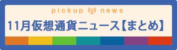 2019年11月仮想通貨ニュース【まとめ読み】