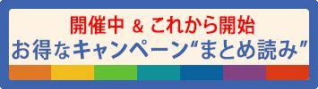 2019年11月キャッシュレス・キャンペーン ニュース【まとめ読み】