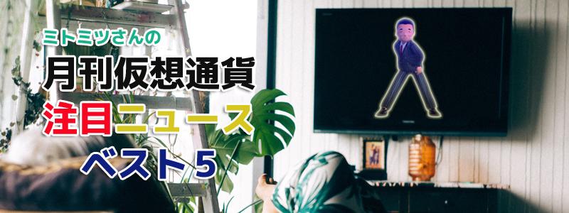 月刊仮想通貨注目ニュースベスト5【2019年2月編】