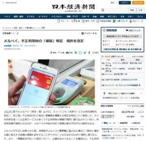 日本経済新聞:メルペイ、不正利用時の「補償」明記 規約を改定
