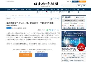 日経新聞:米仮想通貨コインベース、日本進出 三菱UFJと連携