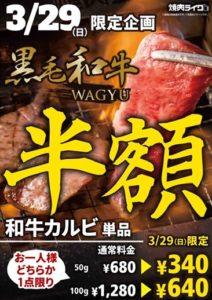 3月29日肉の日!黒毛和牛カルビ半額キャンペーン