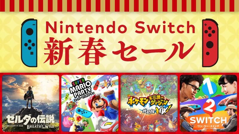 Nintendo Switch 新春セール!「ゼルダの伝説 ブレス オブ ザ ワイルド」が30%オフ