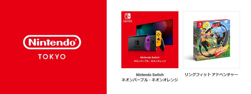 任天堂、リングフィット アドベンチャーとNintendo Switch(ネオンパープル・オレンジ)の抽選予約受付中!