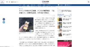 西日本新聞:キャリア決済の不正被害、ドコモが補償制度 「泣き寝入り」の規約を改定、大手3社で初導入