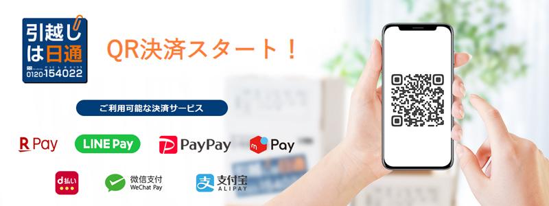 引越しの日通がPayPay、LINE PAY、メルペイなど7種のQRコード決済を導入|1000円分がもらえるキャンペーンも開催