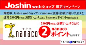 Joshin webショップ「nanacoポイント2倍キャンペーン!」