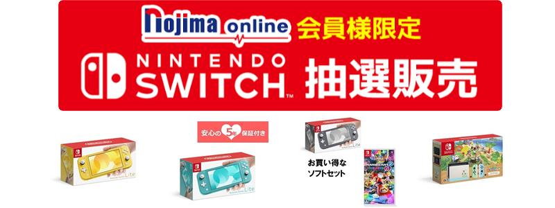 ノジマオンライン限定、第5回目となる「Nintendo Switch あつ森セット」などの抽選を開始