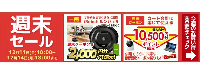 ノジマ、12/11(金)から週末セール開催中!ニンテンドースイッチとソフトセットの商品あり