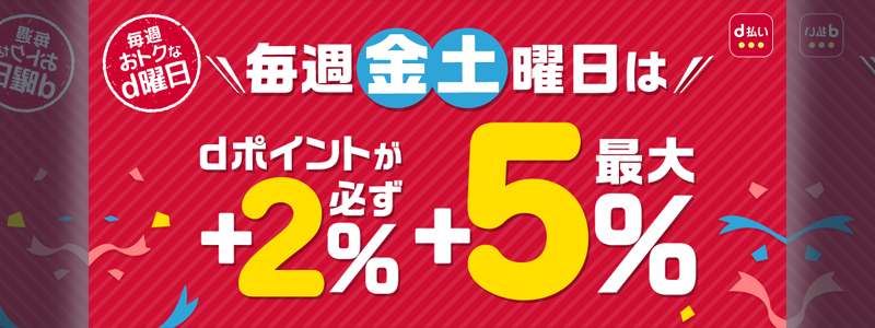 NTTドコモ 2020年1月の「d曜日」は必ず支払額の2%ポイント還元、買い回りで最大5%ポイント還元