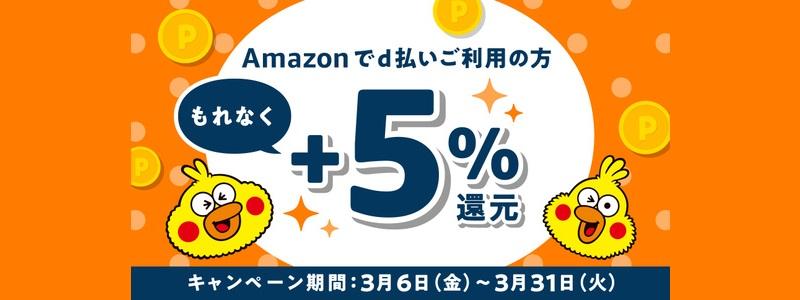 d払い Amazon(アマゾン)での利用で、dポイントが5%追加還元されるキャンペーン実施中