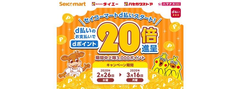 NTTドコモ セイコーマートなどで「d払い」を使うと、20倍ポイント還元されるキャンペーン実施中