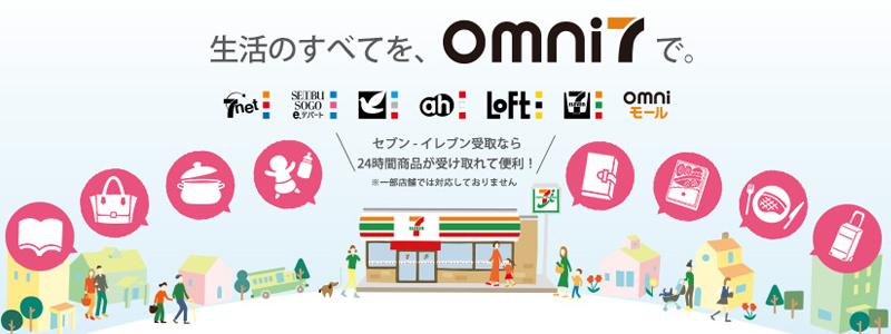 セブン&アイ・ホールディングス 28日より「omni7」にて、最大20%ポイント還元や特別価格セールなどの6社合同キャンペーンを開催