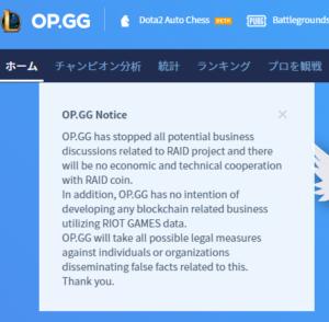 OP.GGに関するお知らせ